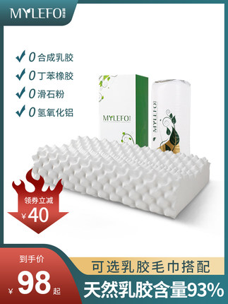 福滿園泰國乳膠枕頭壹對裝護頸椎助單人雙人家用橡膠睡眠記憶枕芯 券後價僅38.00元