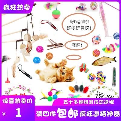 貓咪用品貓玩具自嗨激光老鼠逗貓棒逗貓桿火雞毛磨牙羽毛鈴鐺薄荷【在售價】1.00 元