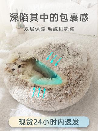 寵物冬季保暖貓窩冬天貓咪窩狗狗窩四季通用用品封閉式貓床可拆洗【在售價】36.00 元