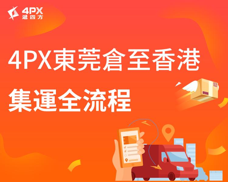 4PX東莞倉至香港 集運全流程