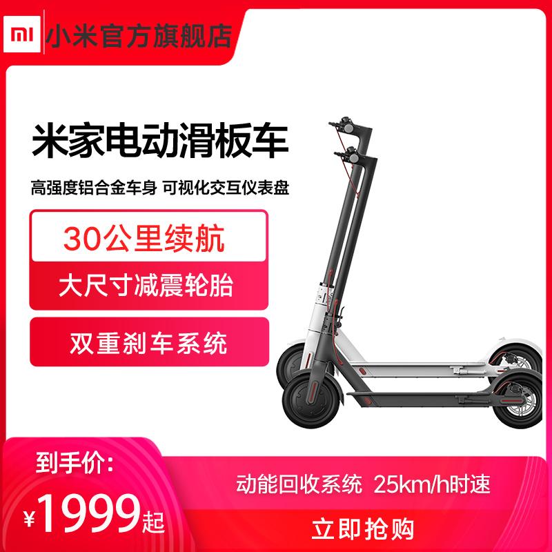 小米米家電動滑板車1S/Pro 迷你電動車折疊代步車鋰電池電瓶車 【在售價】1999.00 元