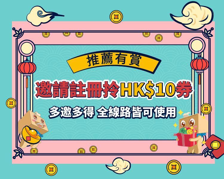 邀請好友:即拎HK$10現金券
