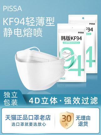 KF94口罩韓國壹次性成人3D立體魚嘴型防護男女神薄款透氣時尚防塵 券後價僅3.19元