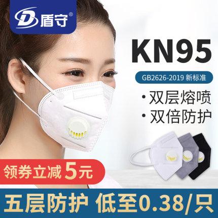 kn95口罩n95壹次性防塵囗 罩透氣工業灰粉塵打磨易呼吸閥霧霾男女 券後價僅9.90元