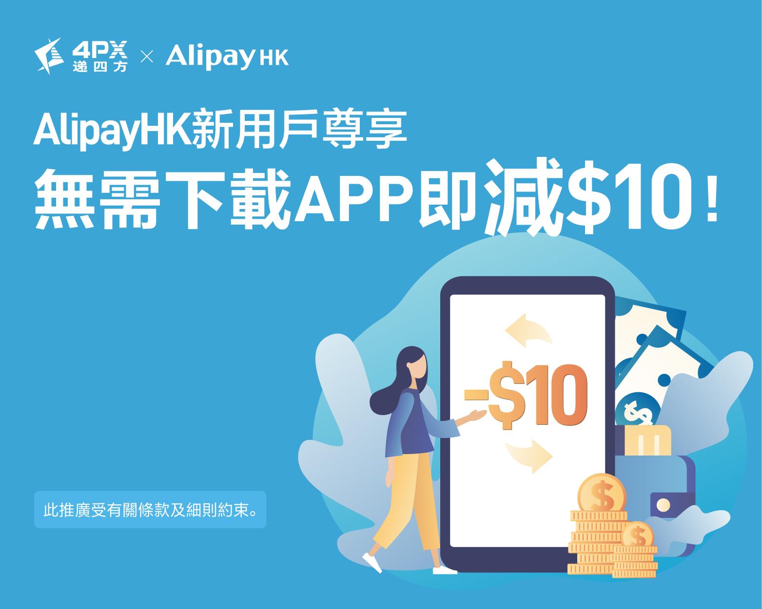 AlipayHK x 4PX遞四方迎新獎賞HKD$50