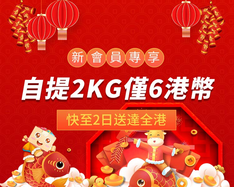 新會員:自提2KG僅6港幣