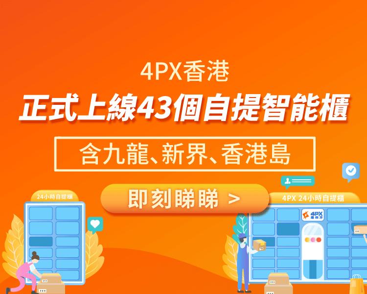 新增43個智能櫃及尺寸調整公告