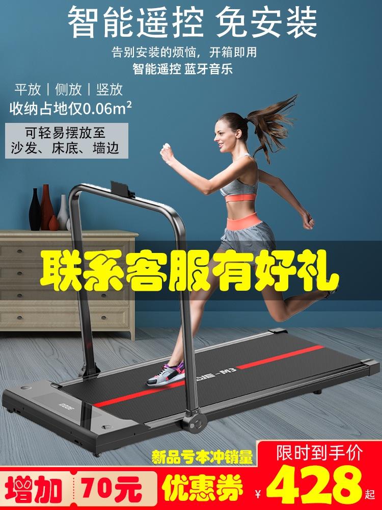 樂屆平板走步機家用款小型折疊式靜音健身室內減震家庭電動跑步機【券後價】428.00元