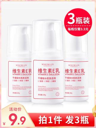 3瓶屈臣氐維生素e乳液身體乳擦臉素顏面霜補水保濕滋潤膚護膚正品 券後價僅6.90元