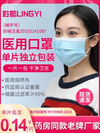 一次性醫用口罩醫療三層防護成人醫生專用加厚防風防寒單獨立包裝  券後價僅1.90元