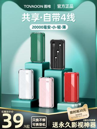充電寶20000毫安自帶線超薄大容量小巧便攜快充閃充移動電源 券後價僅24.90元
