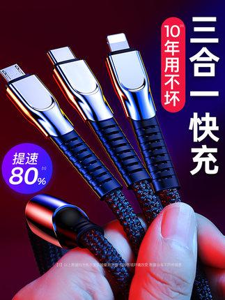 三合壹數據線適用於iPhone壹拖三手機快充蘋果X充電線器【券後價】25.00元