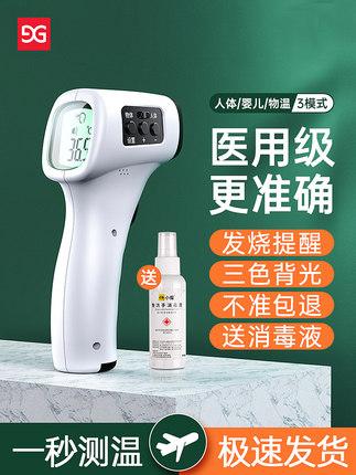 電子紅外線額溫槍醫用家用測溫儀高精度人體額頭耳溫槍溫度體溫計 券後價僅34.80元