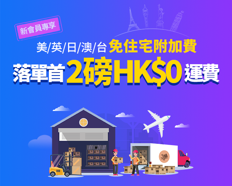 美英日澳台轉運:首2磅HK$0運費