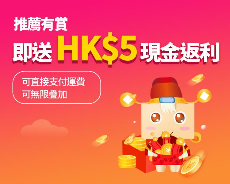 推薦有賞:即送HK$5現金返利