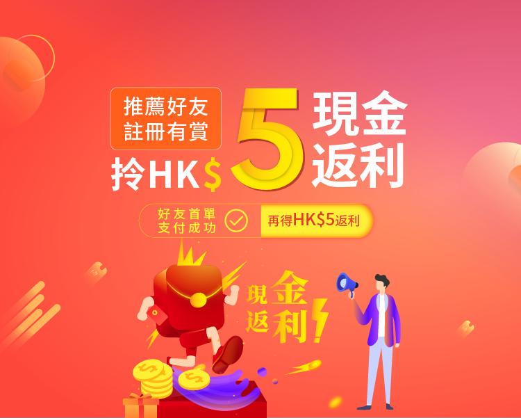 推薦註冊:拎HK$5現金返利