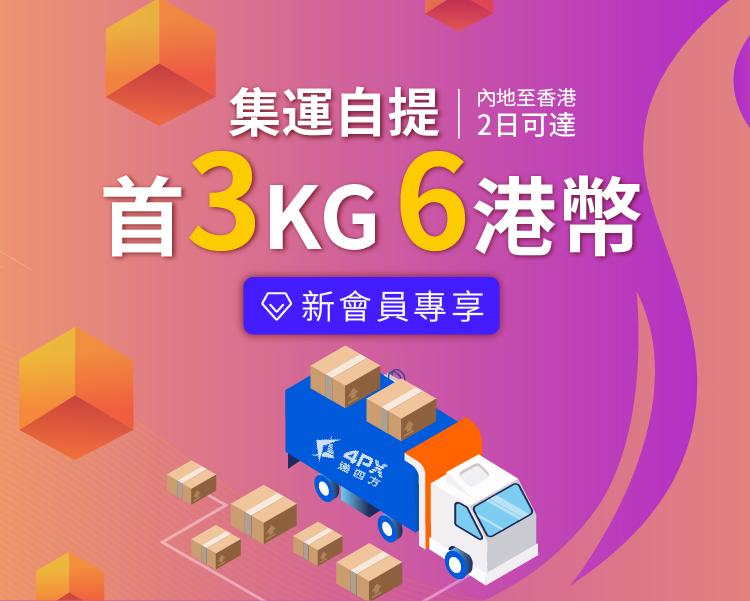 新會員專享:自提首3KG6港幣