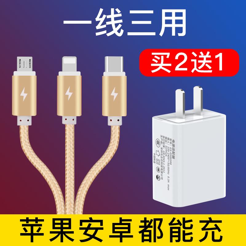 多功能充電器數據線一拖三萬能通用型手機多頭快充多用三合一USB安卓適用於華為蘋果vivo插頭一拖二車載車用