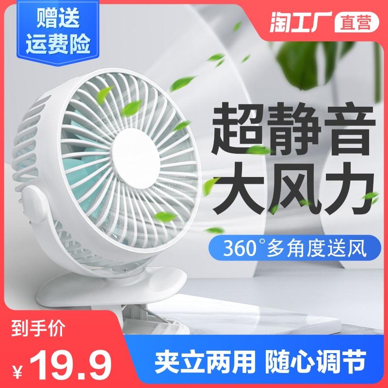 新款桌面usb夾子小風扇迷你靜音學生臺式床頭上辦公室可夾電風扇
