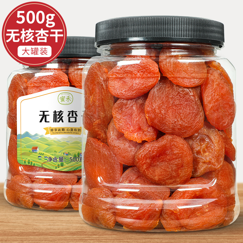新疆紅杏幹杏脯500g吊幹杏杏肉樹上酸杏子休閒零食罐裝果脯蜜餞