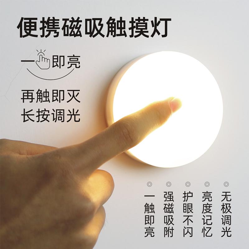led磁吸充電觸摸小夜燈ins臺燈臥室睡眠床頭嬰兒餵奶護眼節能感應