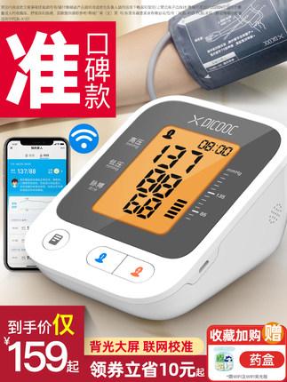 血壓測量儀家用有品老人臂式全自動高精準語音醫生醫用電子血壓計【券後價】49.00元