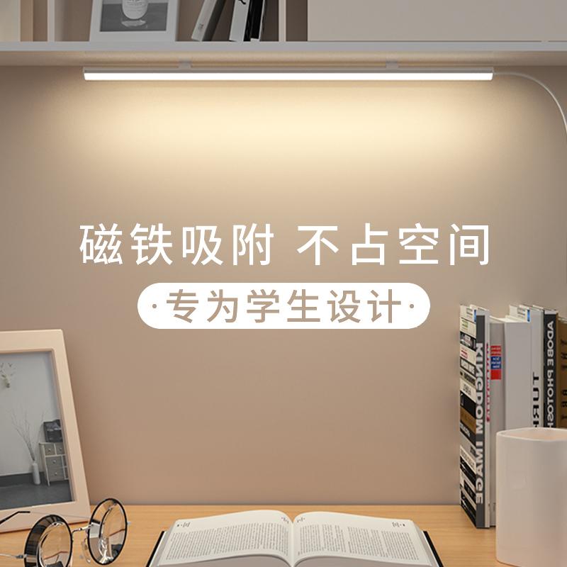 大學生宿舍燈管神器led護眼臺燈學習寢室書桌USB磁閱讀充電酷斃燈
