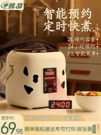 雅都電飯煲家用多功能煮粥鍋定時預約1到2人34迷你小型宿舍學生【券後價】69.98元