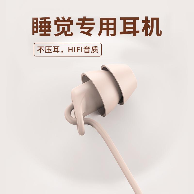 睡眠耳機有線入耳式asmr側睡不壓耳舒適無痛降噪防噪音睡覺帶的專用耳機type-c高音質耳塞適用於華為vivo小米