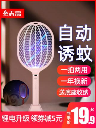 誌高電蚊拍充電式家用超強電蚊子拍滅蚊燈二合一鋰電池強力蒼蠅拍【券後價】14.90元
