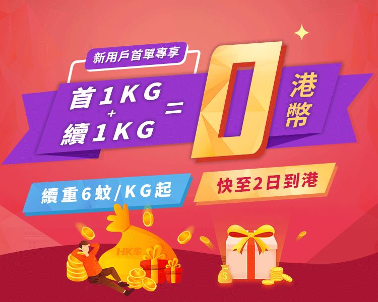 新會員專享:首3公斤6港幣