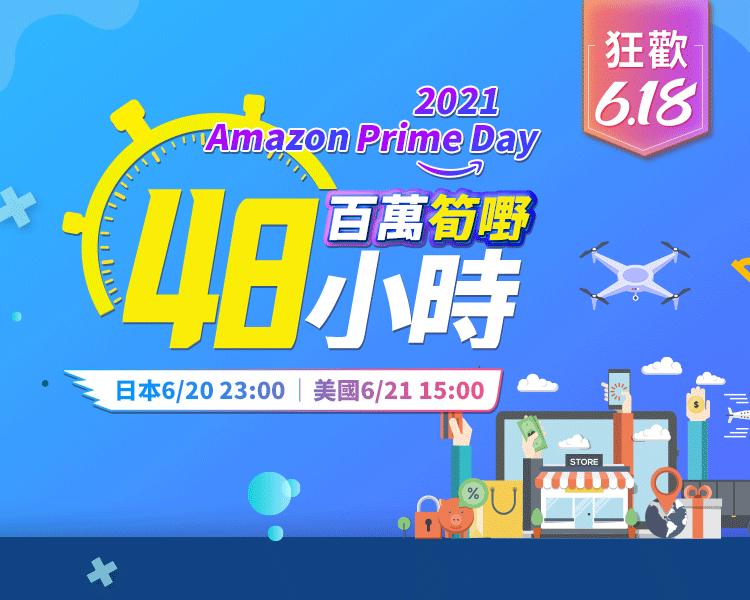 Amazon 2021 Prime Day:百萬筍嘢 狂歡48小時