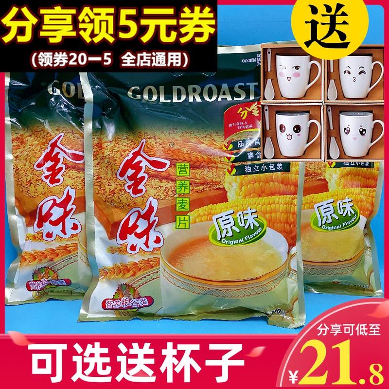 金味600g原味沖飲麥片粗糧小時候味道速溶營養燕麥家庭裝零食早餐 【在售價】26.80 元