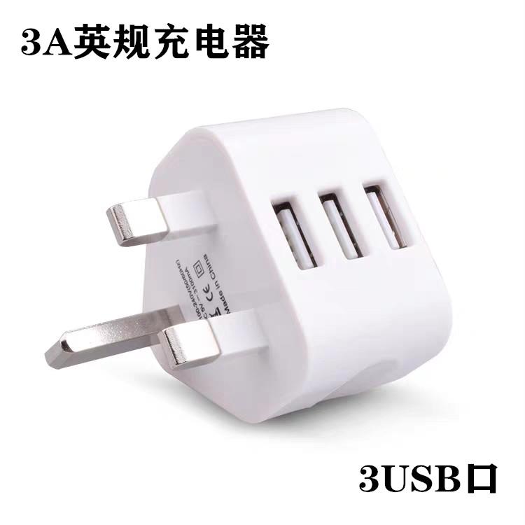 三USB口英規充電器3A快充港版三腳充電頭香港新加坡 馬來西亞通用 【在售價】12.00 元