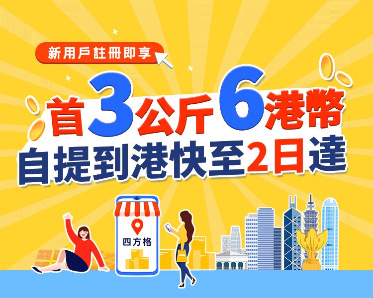 新用戶註冊即享:首3公斤6港幣