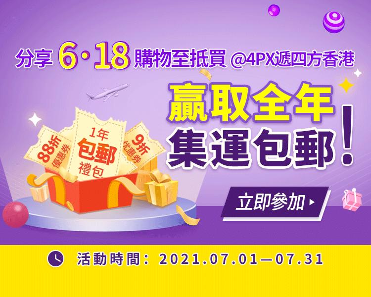 分享6·18購物至抵買 @4PX遞四方香港 贏取全年集運包郵!