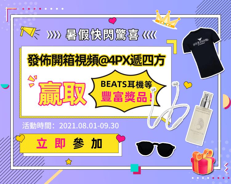 【暑假快閃驚喜】發佈開箱視頻@4PX遞四方 贏取BEATS耳機等豐富獎品!