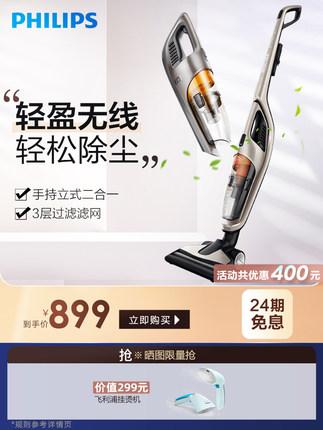 飛利浦手持無線無繩吸塵器FC6168強力大吸力大功率家用小型吸塵機【在售價】1299.00 元