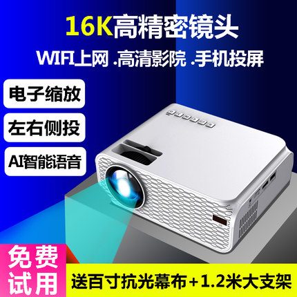 智能投影儀家用wifi無線可連手機一體機智能白天超高清4K【在售價】139.00 元