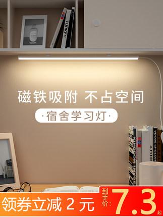 大學生宿舍燈管神器led護眼臺燈學習寢室書桌USB磁閱讀充電酷斃燈【券後價】7.30元
