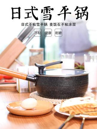 日本雪平鍋家用日式奶鍋不粘鍋小湯鍋麥飯石不沾泡面煮面電磁爐鍋【券後價】69.00元