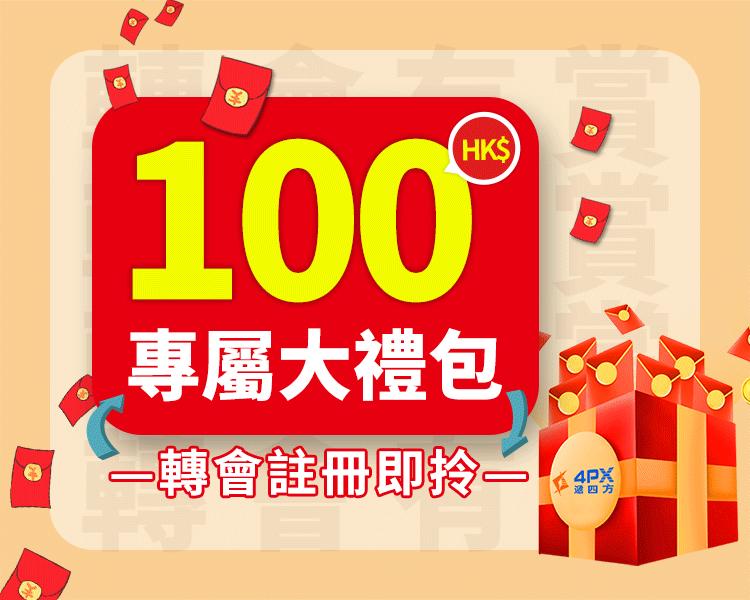 轉會有賞:拎享HK$100大禮包
