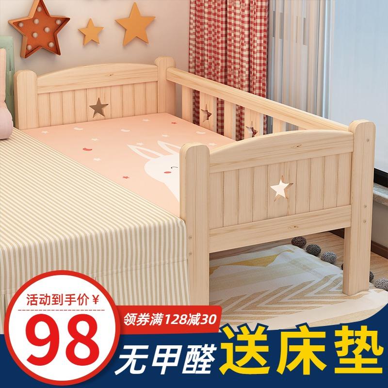 實木兒童床帶護欄小床嬰兒男孩女孩公主床單人床邊床加寬拼接大床 【券後價】98.00元