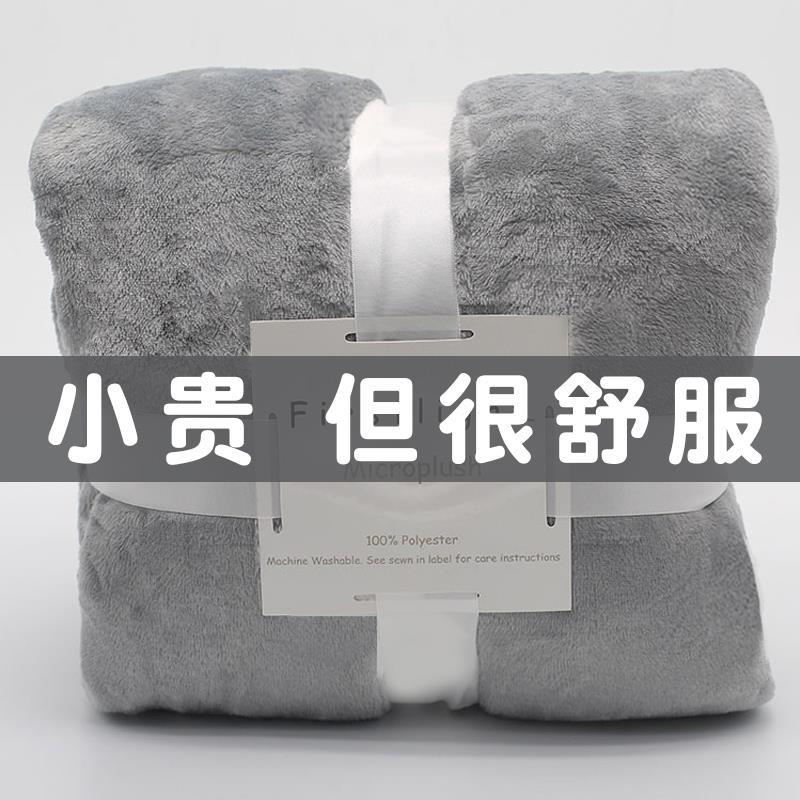 小毛毯辦公室午睡珊瑚絨毯春秋學生宿舍單人午休被子空調蓋腿毯子 【在售價】21.90 元